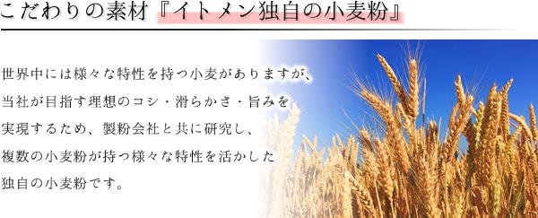 こだわりの素材 『イトメン独自の小麦粉』