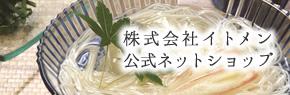 株式会社イトメン公式ネットショップ